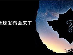 realme 真我 X50 Pro 5G 首场全球新品发布会直播地址网址