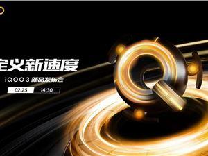 iQOO 3 新品发布会全程直播:5G 性能旗舰手机「定义新速度」