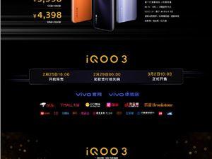 iQOO3 骁龙865 iQOO3配置