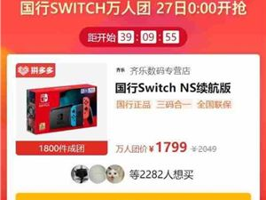 国行switch ns国行 拼多多