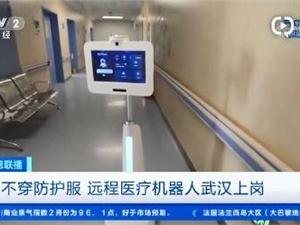 远程医疗机器人在武汉上岗 可替代医生进入隔离区查房
