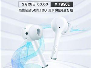 荣耀FlyPods 3真无线耳机今晚发布:双重主动降噪 首发749元