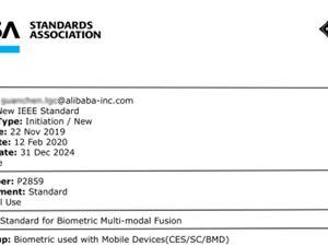 支付寶 生物識別技術 IEEE國際標準