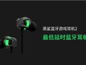 黑鲨将推出蓝牙游戏耳机 2:延迟低至 58ms 远超 AirPods Pro
