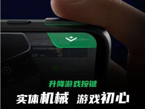 腾讯黑鲨游戏手机3Pro