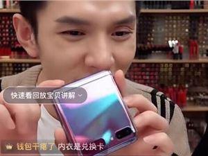 李佳琦直播带货三星Galaxy Z Flip 万元折叠屏手机秒售罄