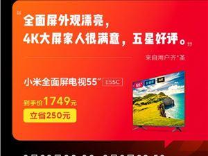 小米电视官方大降价:55英寸4K到手1749元 75英寸几乎半价