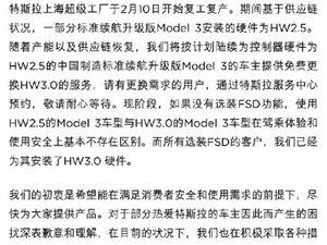 特斯拉 特斯拉中国制造 国产Model3