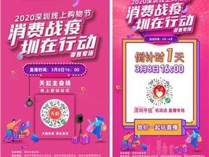 微信小程序直播助力深圳線上購物節 數百場品牌小程序開播