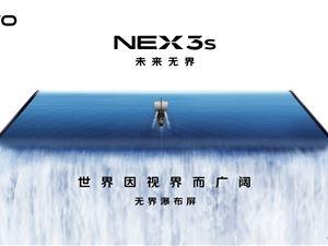 NEX3S新品发布会直播 NEX3S发布会直播地址 NEX3S新品发布会直播网址