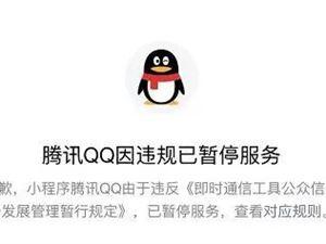 微信解封腾讯QQ小程序,来的忽然走的也决绝