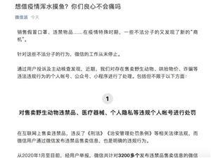 微信严打疫情欺诈 处罚4300余个违规公众号及400余个违规小程序