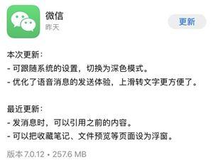 微信 微信深色模式 iOS