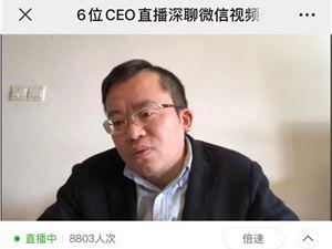 CEO们是怎么入局视频号的?据说用这些姿势躺赚粉丝!