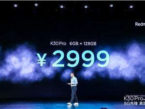 红米K30 Pro 5G手机官方图赏:2020少见的极致全面屏5G旗舰