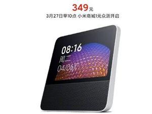 雷军宣布小爱触屏音箱8英寸将于3月27日开启众测 售价349元