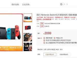 国行switch1849元小米有品优惠活动地址 可领满减200大额优惠券
