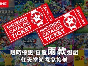 任天堂游戏兑换券详细规则 switch游戏兑换券是什么?