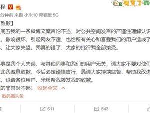 小米副总裁常程就微博文案不当言论道歉:个人失误,与其他同事无关
