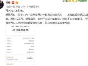 常程道歉:向公益机构捐款10万元,言行要时刻向善