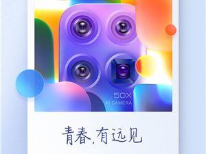 小米 10 青春版 5G 新品 & MIUI 12 發布會全程直播: 50 倍變焦,輕薄 5G 手機