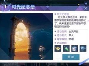 龙族幻想周年庆时光纪念册拍照位置坐标 详细时光纪念册拍照地点在哪