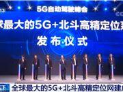 中国移动发布5G+高精定位系统:可用于自动驾驶、车路协同等