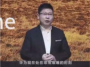 余承东称华为处于非常艰难时刻:但仍将保持开展技术创新