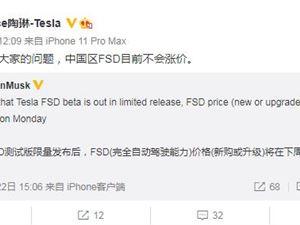 特斯拉称中国区的全自动驾驶目前不会涨价