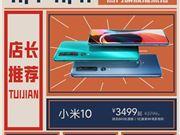 首款開賣的驍龍865旗艦 小米10雙11 3499元起