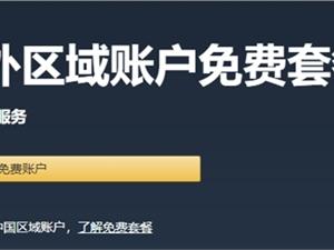 亚马逊AWS免费一年vps云服务器注册申请图文教程