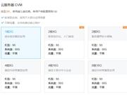 腾讯云韩国云服务器3.5折优惠活动地址 新用户最低仅1.8折