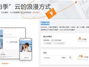 阿里云520表白季9.9元建站活动地址 教你如何搭建自己的网站