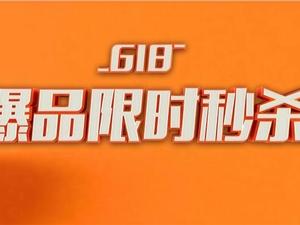 阿里云618大促每日10点限量秒杀!云服务器+40G网盘最低59.9元