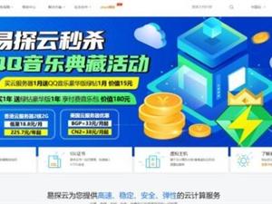 易探云VPS怎么样 易探云服务器香港CN2机房低至18元/月起!