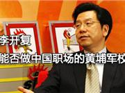 李开复 能否做中国职场的黄埔军校