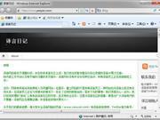 国内翻译网站译言网短暂关闭后重新开始更新
