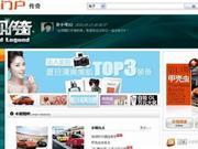 淘宝网品牌电子杂志平台宝贝传奇频道上线