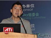 07073游戏网CEO王健网页游戏论坛演讲