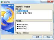 QQ2011低调升级:客户端微博页面全面改版