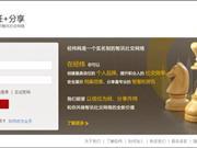 智联招聘进军商务社交领域 CEO称IPO摆上日程