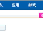 人人网推出@功能 陈一舟称是SNS通讯需要