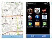诺基亚与搜狐联手 推出微博客户端LBS服务