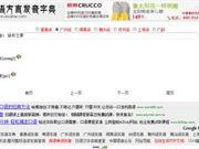 好站推荐第一百二十一期:汉语方言发音字典