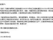 国际域名实名制 工信部唱响严查国外未备案中文网站域名的号角